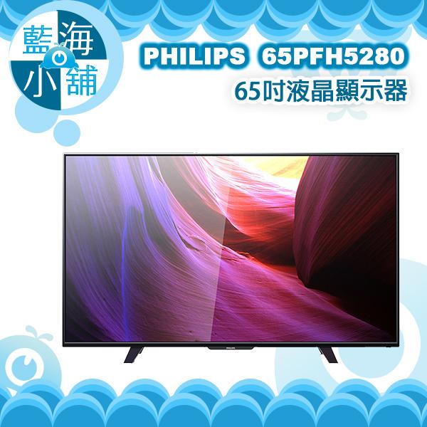 PHILIPS 飛利浦 5280系列 65吋液晶顯示器 (65PFH5280/96)  電腦螢幕