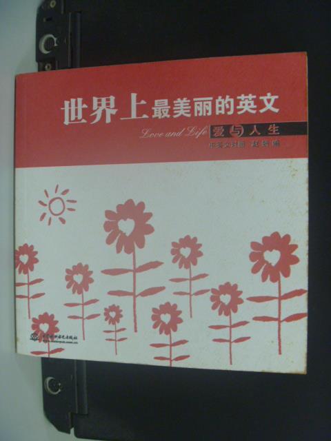 【書寶二手書T2/語言學習_LPG】世界上最美麗的英文_愛與人生_趙妍