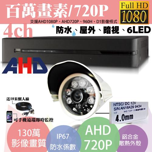 屏東監視器/百萬畫素1080P主機 AHD/套裝DIY/4ch監視器/130萬攝影機720P*1支