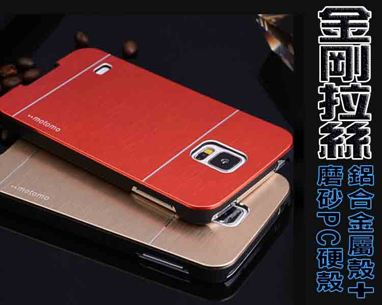 ☆三星Grand Max G7200  金屬殼 金剛拉絲手機殼 保護殼
