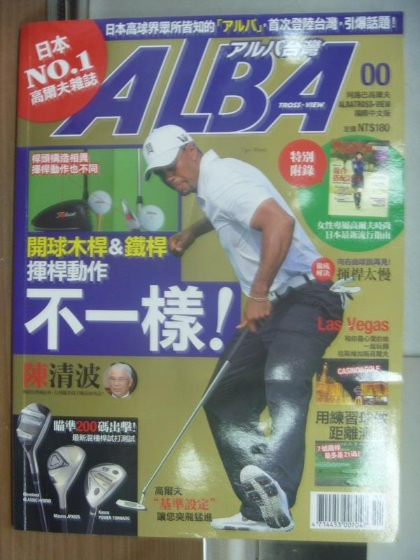 【書寶二手書T1/雜誌期刊_QKR】ALBA_2013/12-2014/1_開球木桿&鐵桿揮桿動作不一樣等