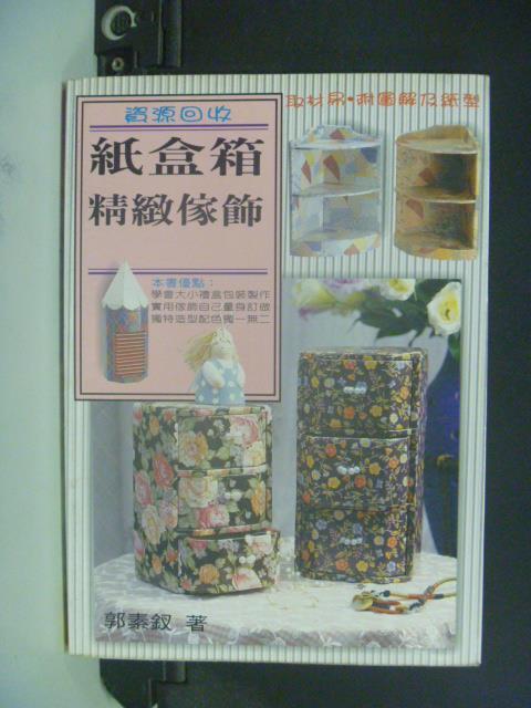 【書寶二手書T6/設計_OGY】資源回收紙盒箱精緻傢飾_郭素釵