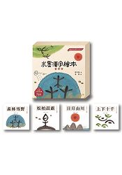 水墨漢字繪本套書(共4冊)(注音版)+200字習字本:象形篇:日月山川、指事篇:上下十千、會意篇:森