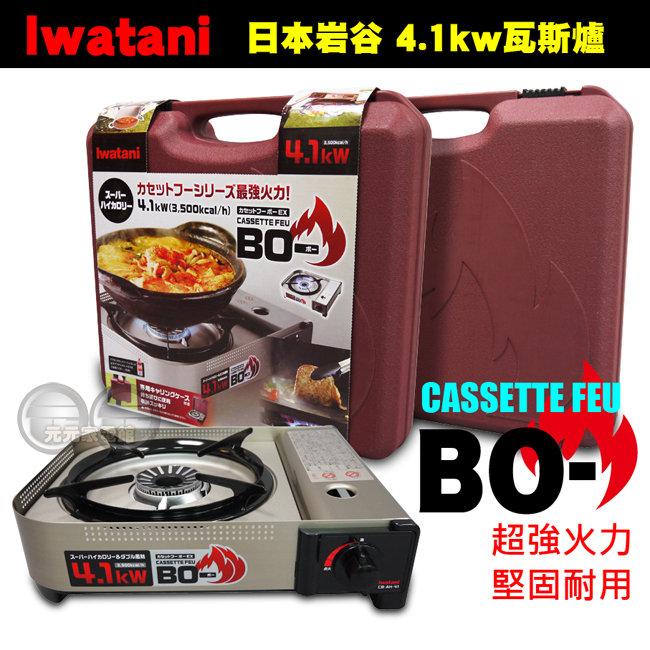 現貨~商檢認証中文說明書日本4.1KW岩谷Iwatani 防風防爆瓦斯爐 CB-AH-41露營 烤肉 有商檢認証有中文說明書