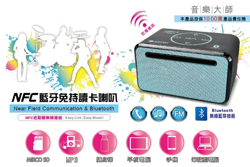 ❤含發票❤【KINYO-NFC藍牙免持讀卡喇叭】❤音響/電腦/筆電/接聽電話/記憶卡/手機/平板❤