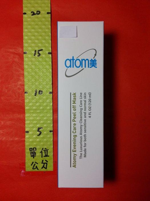 艾多美 剝離式面膜 120ml#atom美