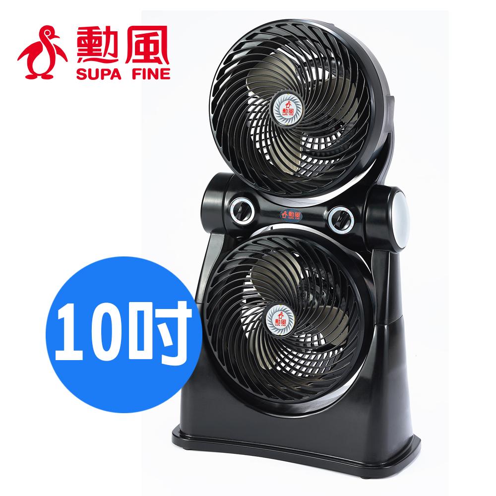 【美致生活館】勳風--10吋雙渦輪負離子循環扇 HF-7688