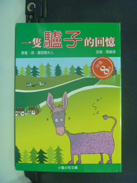 【書寶二手書T3/少年童書_JHF】一隻驢子的回憶_塞居爾夫人