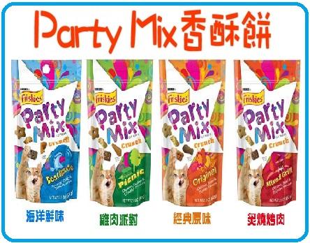 ☆寵愛家☆Friskies喜躍 PartyMix 香酥餅 貓零食60g .
