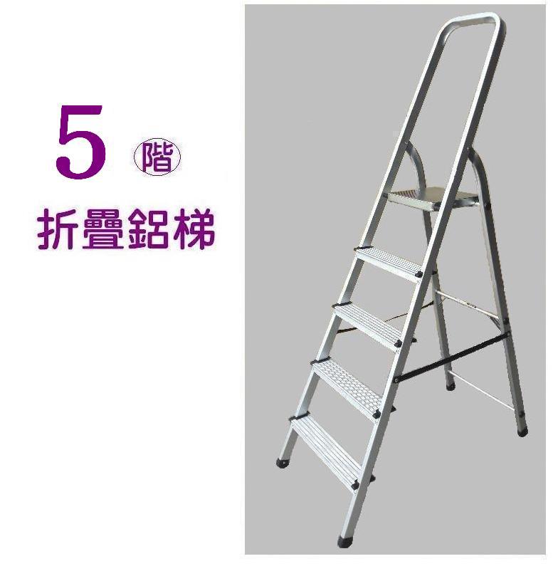 金梯屋GF-05鋁梯  5階工作梯 扶手梯  折疊梯