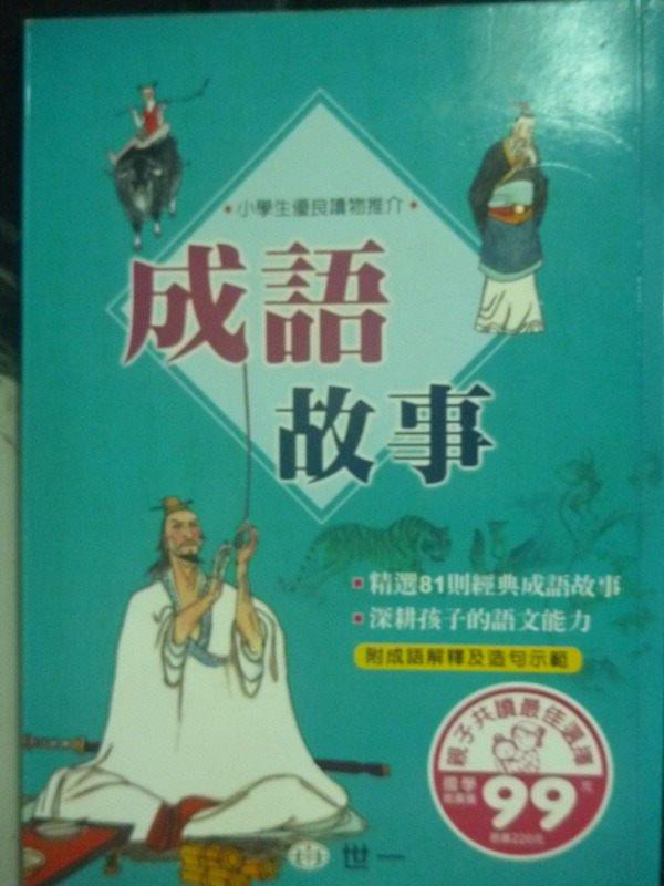 【書寶二手書T9/兒童文學_IPI】成語故事_唐雅楠
