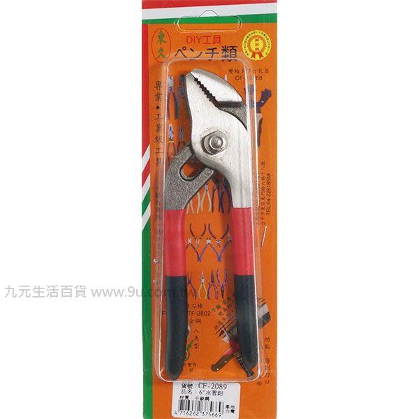 【九元生活百貨】川武CF-2089 水管鉗/6吋 鋰魚鉗 扳手
