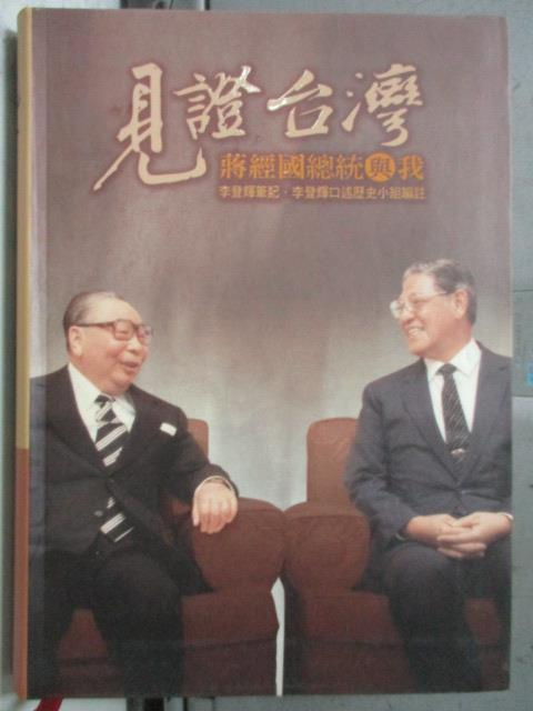 【書寶二手書T1/政治_HIC】見證台灣-蔣經國總統與我_原價400_李登輝