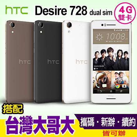 HTC Desire 728 搭配台灣大哥大門號專案 手機最低1元 攜碼/新辦/續約