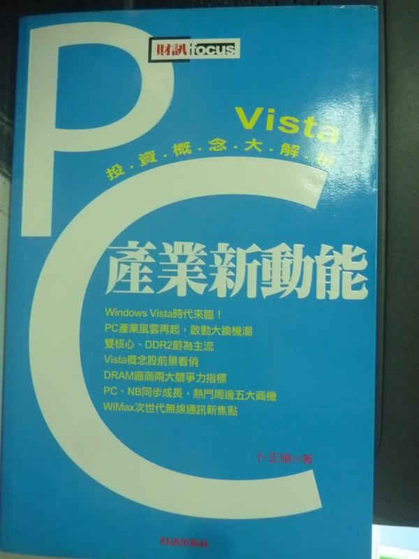 【書寶二手書T7/財經企管_ZHM】PC產業新動能:Vista投資概念大解析_卜正倫