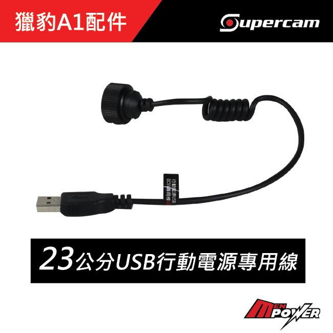 【禾笙科技】獵豹 A1 行車紀錄器 配件 23公分 USB 行動電源專用線 電源線 機車 邊騎邊充 3412