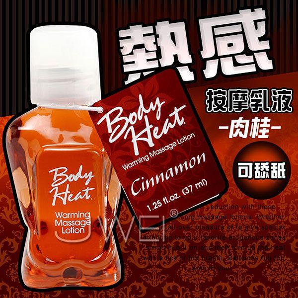 【亞娜絲情趣用品】美國原裝進口PIPEDREAM.Body Heat 熱感按摩油-Cinnamon肉桂(37ml)