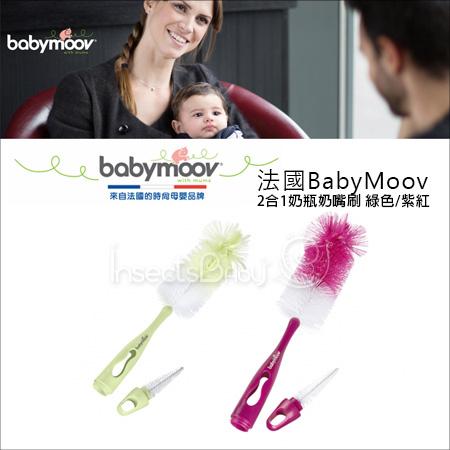 ✿蟲寶寶✿【法國 babymoov】特殊刷頭是用各種奶瓶 可吊掛好晾乾 2合1奶瓶奶嘴刷《現+預》