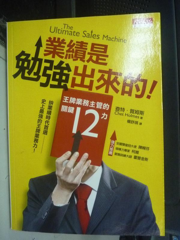 【書寶二手書T3/行銷_LMK】業績是勉強出來的!王牌業務主管的關鍵12力_查特.賀姆斯