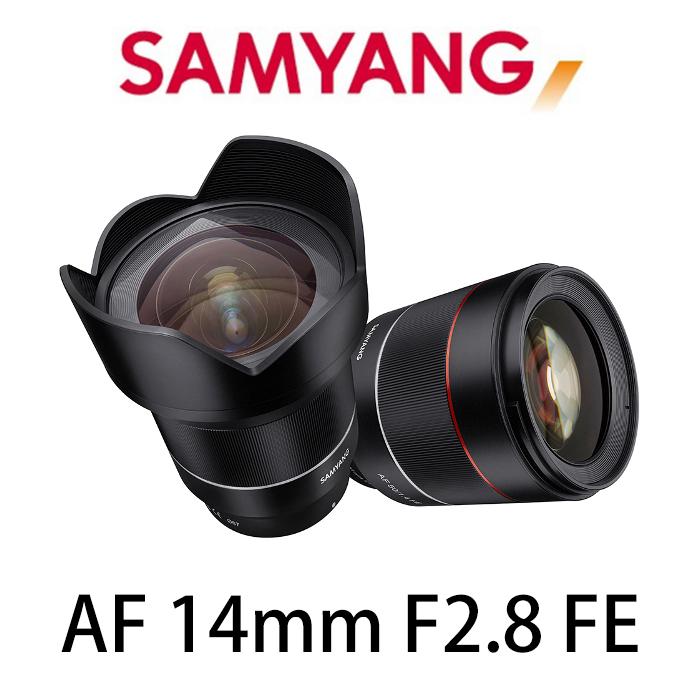 ◎相機專家◎ SAMYANG AF 14mm F2.8 FE for SONY E 全片幅 自動對焦 正成公司貨