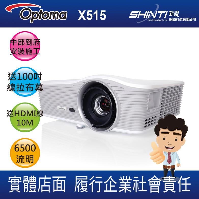 【中部到府安裝(含吊架)*送100吋線拉布幕+HDMI線10M+APPLE TV標準版】OPTOMA 投影機 X515 6500流明 XGA DLP