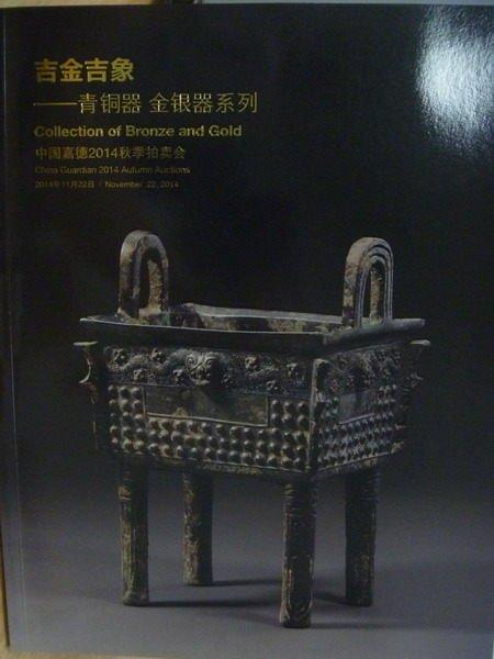 【書寶二手書T7/收藏_XBE】中國嘉德2014秋季拍賣會_吉金吉象-青銅器金銀氣系列
