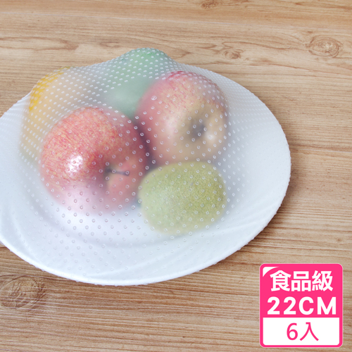 【EG Home 宜居家】食品級環保矽膠保鮮膜_中款22cm(6入)