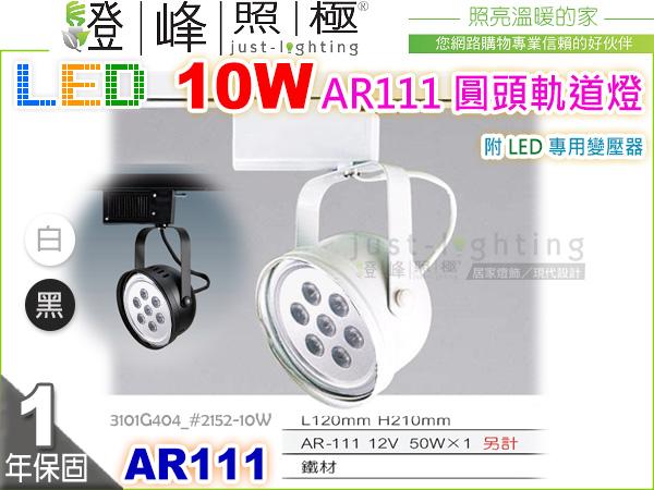 【LED軌道投射燈】LED-111 10W.圓頭型軌道燈 白黑2款 附變壓器整組 促銷 【燈峰照極】#404