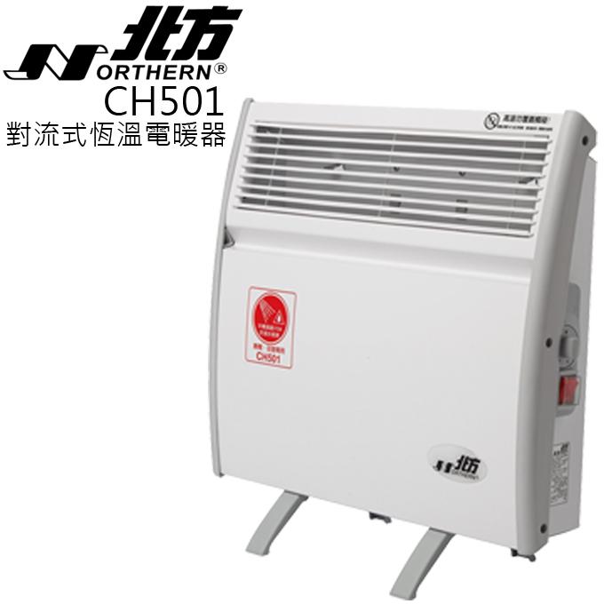 ★ 對流式恆溫電暖器 ★ NORTHERN 北方 CH501 適用1-3坪 (浴室、室內兩用) 公司貨 0利率 免運