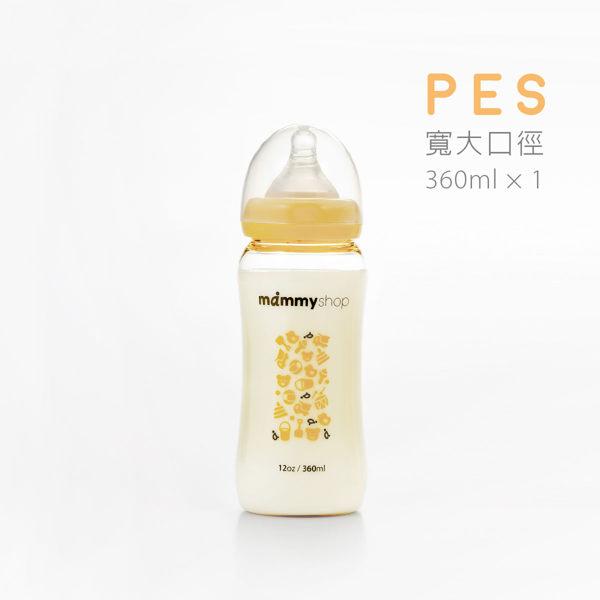 Mammyshop媽咪小站 - 母感體驗 PES防脹氣奶瓶 寬大口徑 360ml