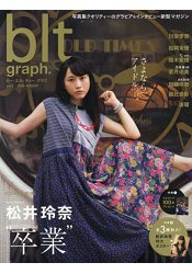 blt graph Vol.2 (2015年8月號)附松井玲奈特大海報