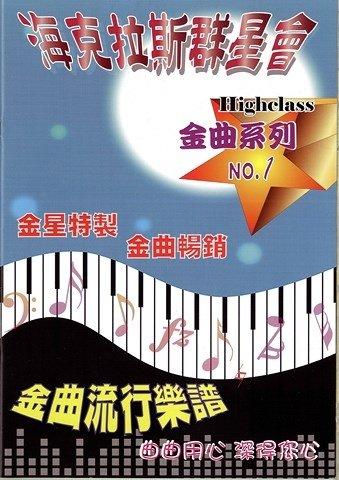 樂譜/簡譜/歌譜 海克拉斯群星會 金曲流行樂譜NO.1 第一冊 海克拉斯樂譜/歌譜/簡譜 流行樂譜 海克拉斯流行樂譜第一冊 NO.1