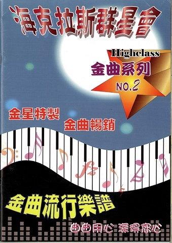 樂譜/簡譜/歌譜 海克拉斯群星會 金曲流行樂譜NO.2 第二冊 海克拉斯樂譜/歌譜/簡譜 流行樂譜 海克拉斯流行樂譜第二冊 NO.2