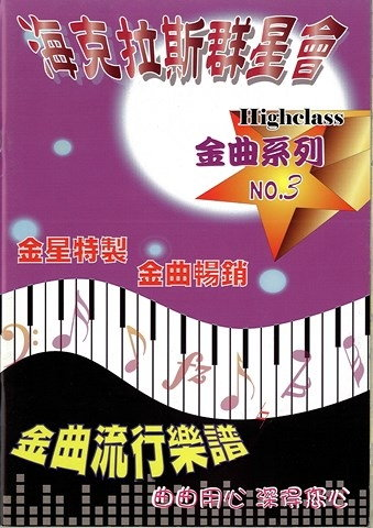 樂譜/簡譜/歌譜 海克拉斯群星會 金曲流行樂譜NO.3 第三冊 海克拉斯樂譜/歌譜/簡譜 流行樂譜 海克拉斯流行樂譜第三冊 NO.3