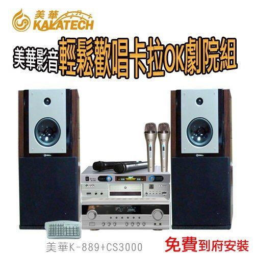 【美華卡拉OK伴唱機 K-889 歡唱組A】KTV歡唱劇院音響組 美華電腦點歌機 K889電腦伴唱機☆另可搭其他型號伴唱機