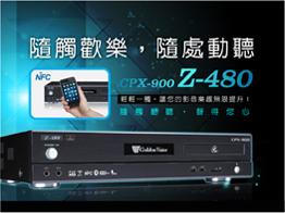 金嗓電腦科技(股)公司伴唱機【金嗓電腦科技(股)公司CPX-900 Z-480】電腦伴唱機 Wi-Fi 藍芽 NFC通訊 Full 錄音 HD高清(2000GB) 卡拉OK點歌機 CPX900 Z480 取代CPX-900VXIII金龍3代