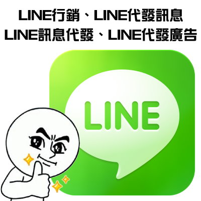 LINE廣告代發、LINE行銷、LINE訊息代發、LINE代發廣告、LINE帳號、LINE代發訊息、LINE廣告代發、LINE行銷