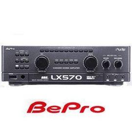 擴大機 卡拉OK擴大機 BEPRO LX-570 高階卡拉OK專用擴大機 5.1聲道 麥克風具備防止嘯叫設計 輸出功率120Wx2 卡拉OK擴大機 伴唱機擴大機☆可搭其他型號伴唱機音響組