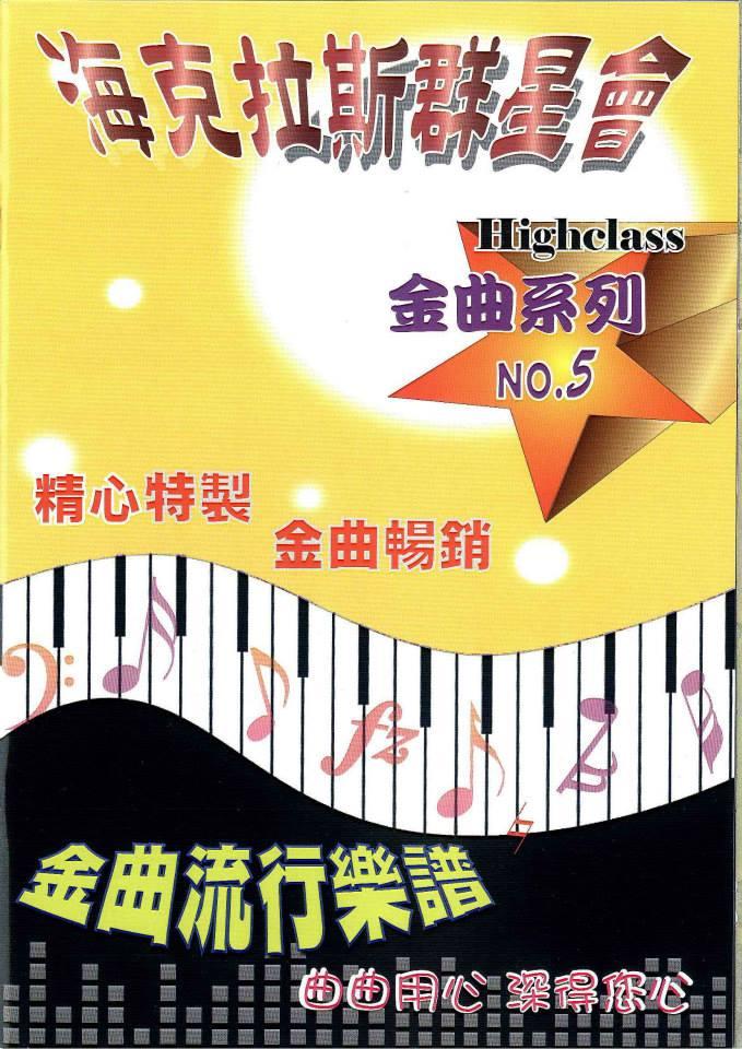樂譜/簡譜/歌譜 海克拉斯群星會 金曲流行樂譜NO.5 第五冊 海克拉斯樂譜/歌譜/簡譜 流行樂譜 海克拉斯流行樂譜第五冊 NO.5