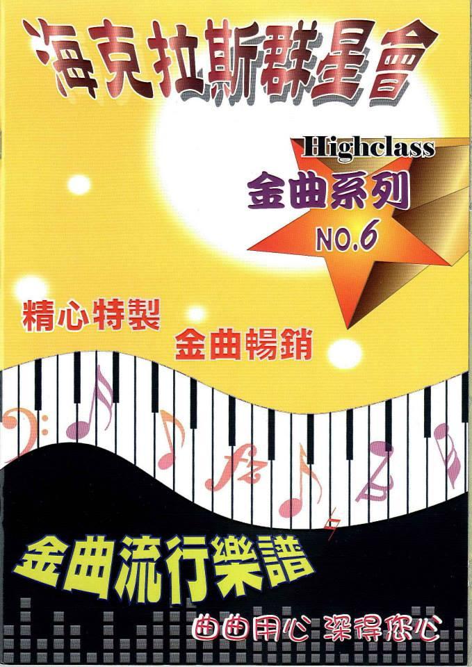 樂譜/簡譜/歌譜 海克拉斯群星會 金曲流行樂譜NO.6 第六冊 海克拉斯樂譜/歌譜/簡譜 流行樂譜 海克拉斯流行樂譜第六冊 NO.6