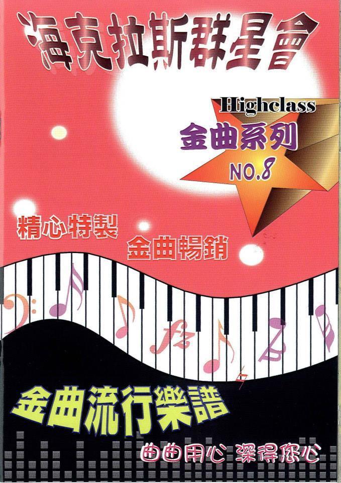 樂譜/簡譜/歌譜 海克拉斯群星會 金曲流行樂譜NO.8 第八冊 海克拉斯樂譜/歌譜/簡譜 流行樂譜 海克拉斯流行樂譜第八冊 NO.8