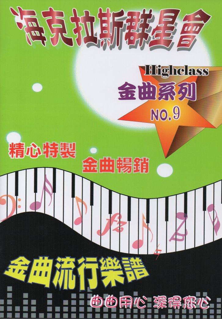 樂譜/簡譜/歌譜 海克拉斯群星會 金曲流行樂譜NO.9 第九冊 海克拉斯樂譜/歌譜/簡譜 流行樂譜 海克拉斯流行樂譜第九冊 NO.9