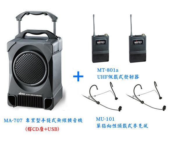 MIPRO MA-707 UHF 攜帶式教學無線麥克風擴音機喇叭 CD座+USB+二支耳掛麥克風
