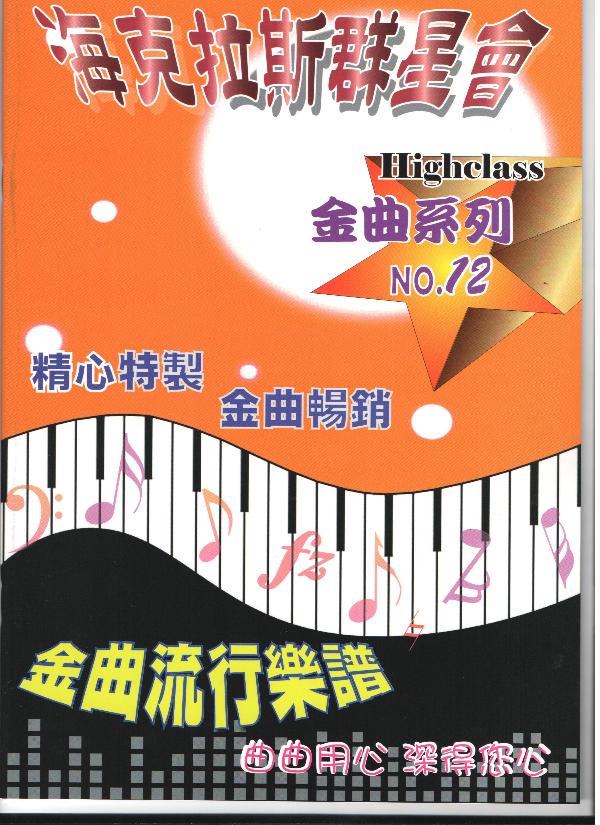 樂譜/簡譜/歌譜 海克拉斯群星會 金曲流行樂譜NO.12 第十二冊 海克拉斯樂譜/歌譜/簡譜 流行樂譜 海克拉斯流行樂譜第十二冊 NO.12
