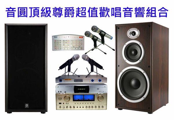 音圓S-52卡拉OK伴唱機組合【伴唱機舊換新活動開跑】音圓伴唱機【音圓S-52】頂級KTV超值歡唱音響組 音圓卡拉OK伴唱機S-52+EKA-180P擴大機+R-92麥克風+EGL-386K喇叭☆可搭其他型號伴唱機 音圓卡拉OK伴唱機S-52