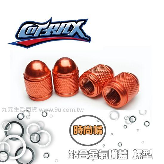 【九元生活百貨】Cotrax 螺型4入鋁合金氣嘴蓋(橘)