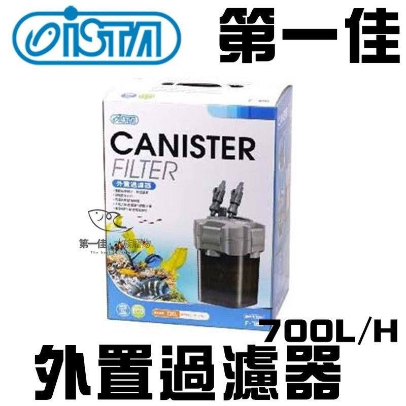 [第一佳 水族寵物] 台灣ISTA伊士達 外置過濾器 700L/H IF-772免運