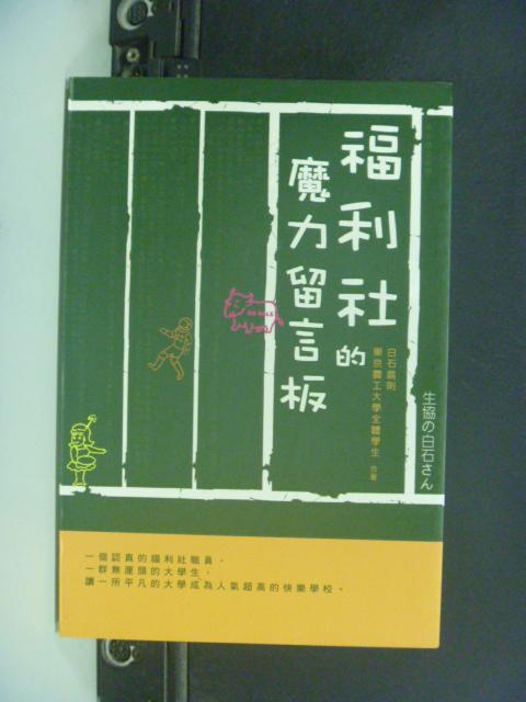 【書寶二手書T7/文學_HQJ】福利社的魔力留言板_白石昌則 , 楊素宜