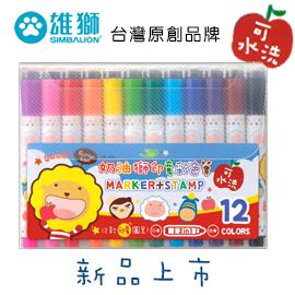 【奶油獅】可水洗 12色 SM-001 印章彩色筆 /盒