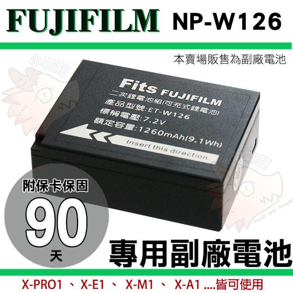 【小咖龍】 Fujifilm 富士 NP-W126 副廠電池 HS50 EXR XA2 X-PRO1 XA1 XM1 XE1